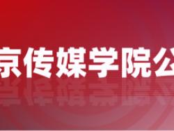 南京传媒学院公告