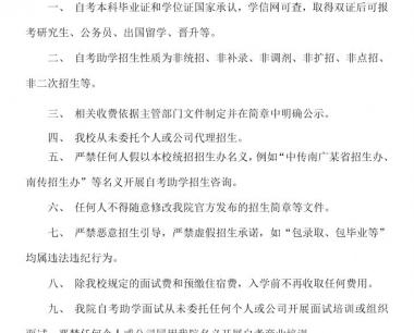 南京传媒学院继续教育学院2021年自考助学招生性质和相关事宜公告