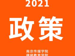 南京传媒学院继续教育学院学生工作办公室工作职责