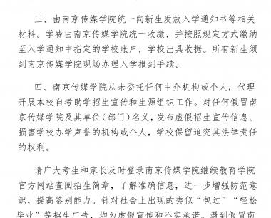 南京传媒学院关于自考助学招生的声明