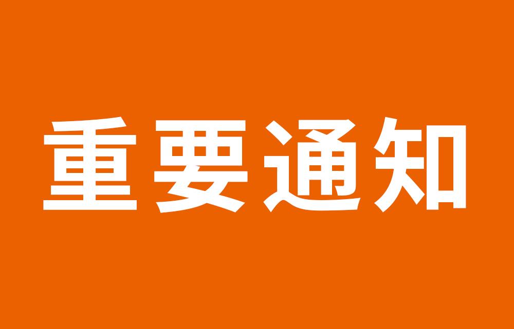 南京传媒学院继续教育学院2020年自考助学招生性质和相关事宜公告